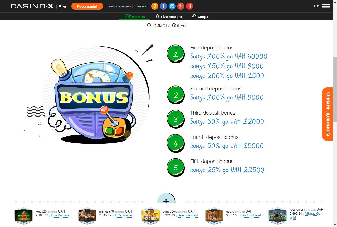 casino x как получить бонус