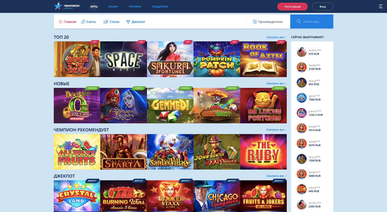 Игры онлайн казино чемпион