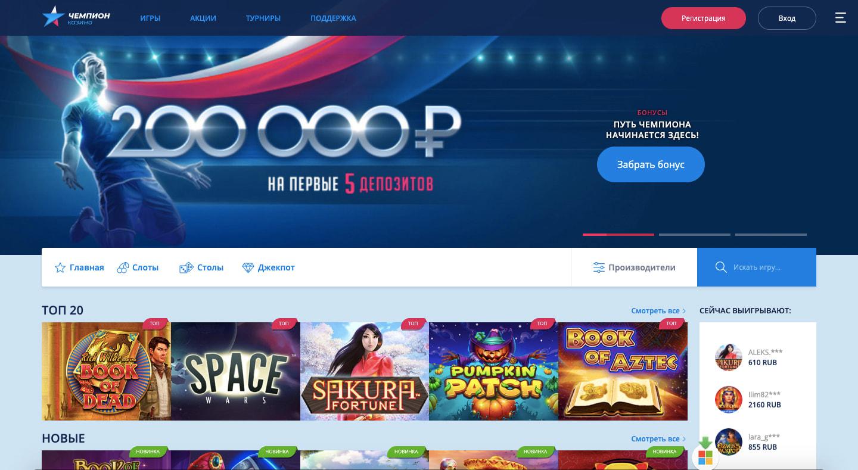 Главная страница официального сайта чемпион казино
