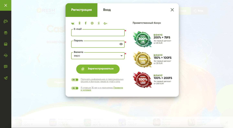 регистрация в онлайн казино фреш