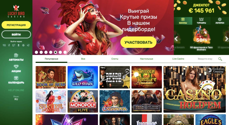 lucky bird официальный сайт онлайн казино