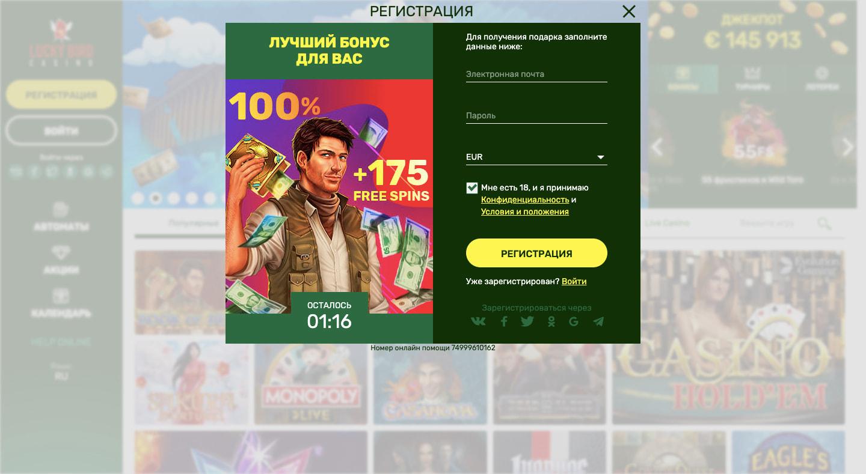 lucky bird регистрация в онлайн казино