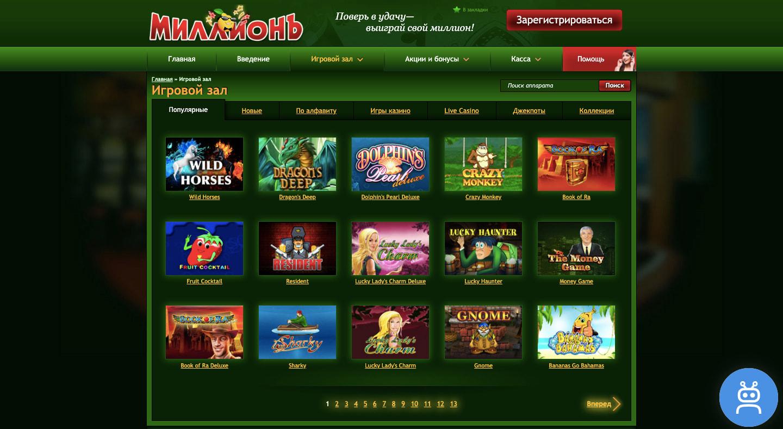 Миллион казино онлайн игровой зал