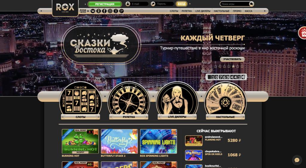 rox casino главная страница официального сайта