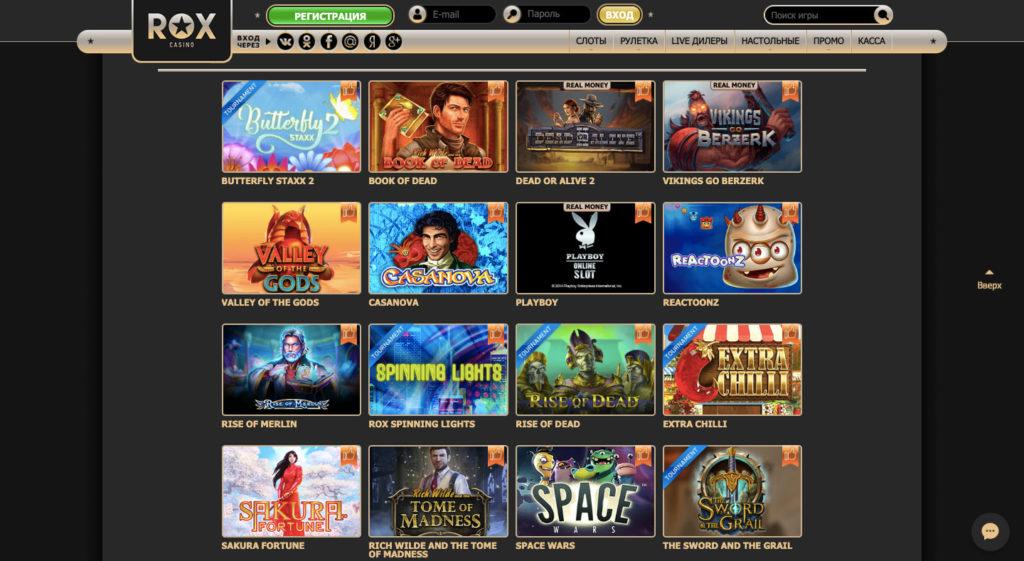 rox casino игровые автоматы онлайн