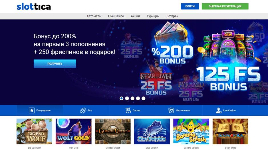 Главная страница онлайн казино Слоттика