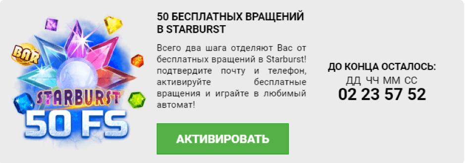 50 бесплатных вращений в онлайн казино Слоттика