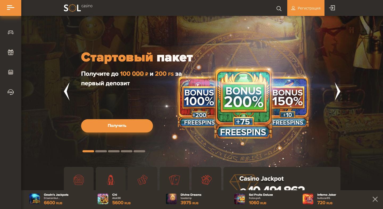 sol казино стартовый пакет