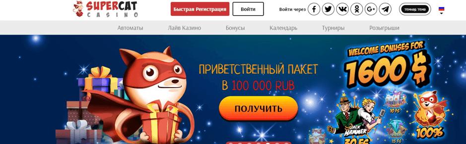 Официальный сайт онлайн казино SuperCat