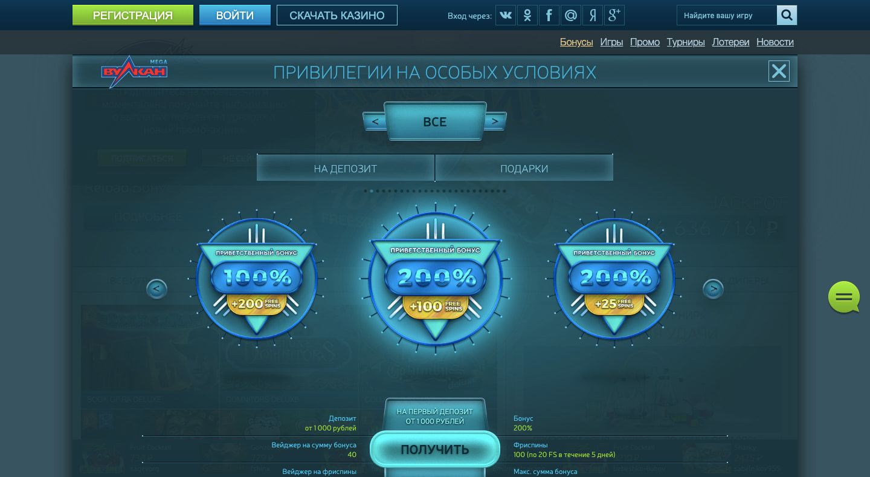 бонусы онлайн казино вулкан мега