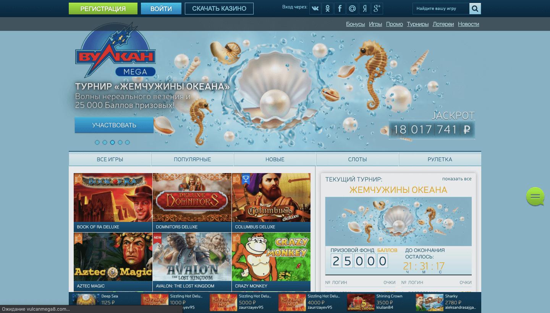 Вулкан Мега главная страница сайта