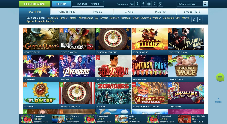 игры онлайн казино вулкан мега