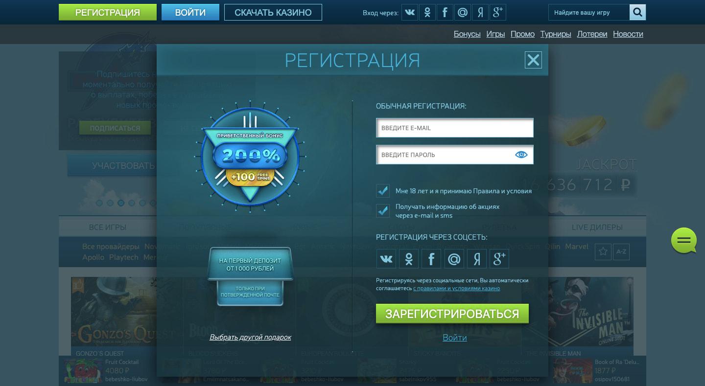 регистрация в онлайн казино вулкан мега
