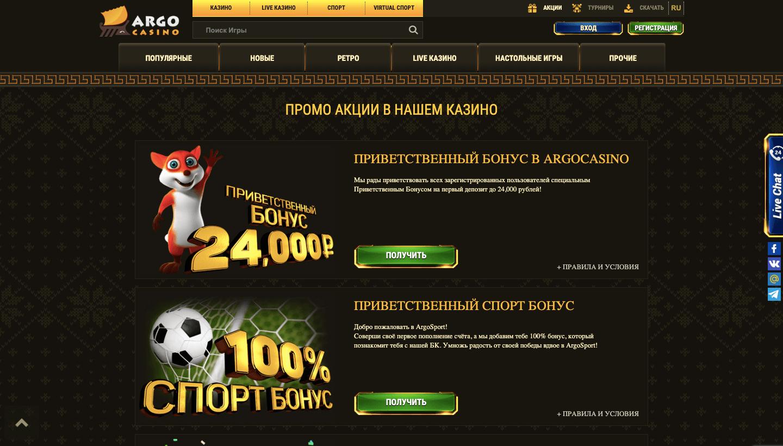 бонусы онлайн казино argocasino