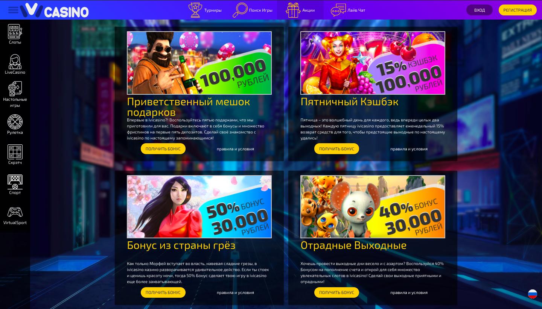 ivi casino бонусы