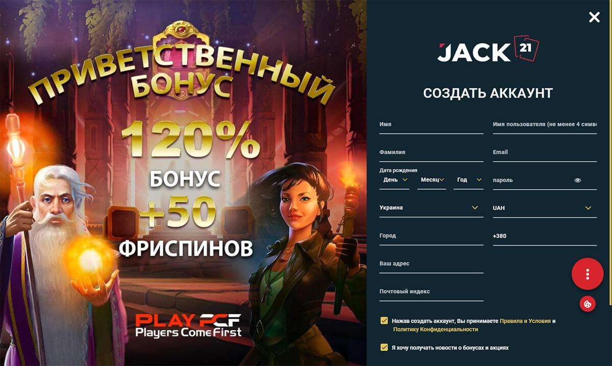 Jack21 приветственный бонус 120% + 50 фриспинов
