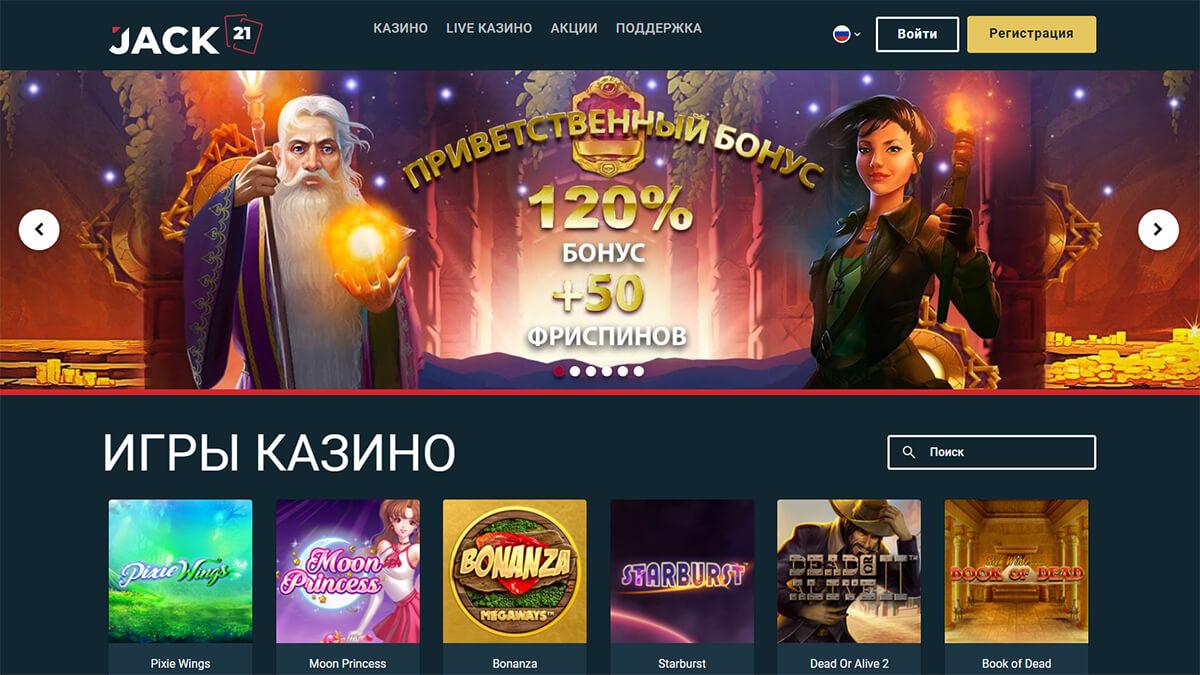 Jack21 главная страница официального сайта онлайн казино