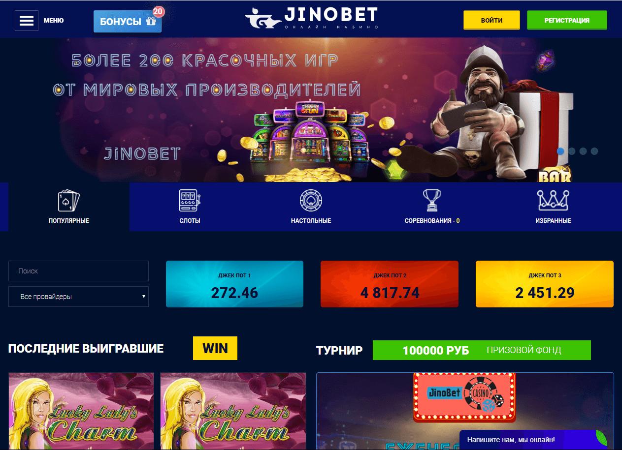 джинобет онлайн казино обзор