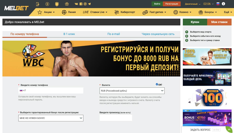 melbet официальный сайт