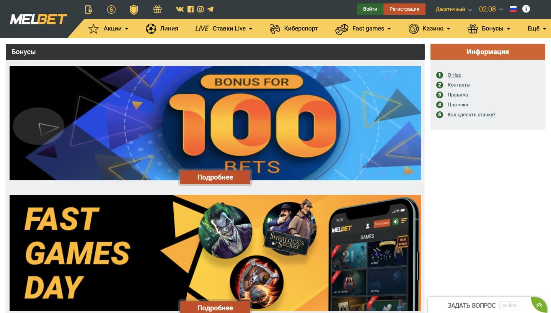 melbet бонусы казино