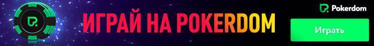pokerdom banner