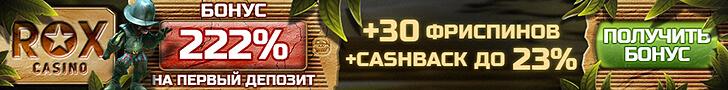 rox casino banner
