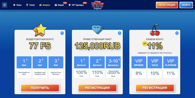 777original бонусы онлайн казино