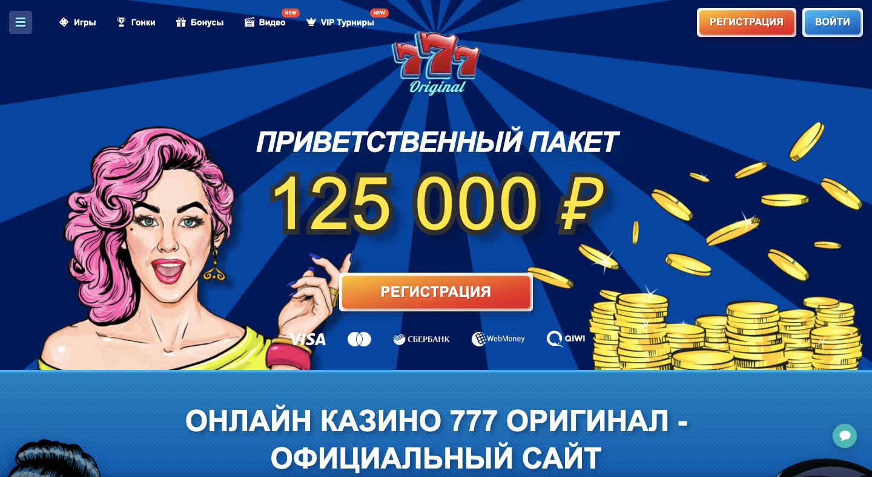 777original казино приветственный бонус