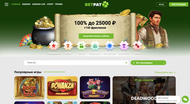 betpat casino приветственный бонус