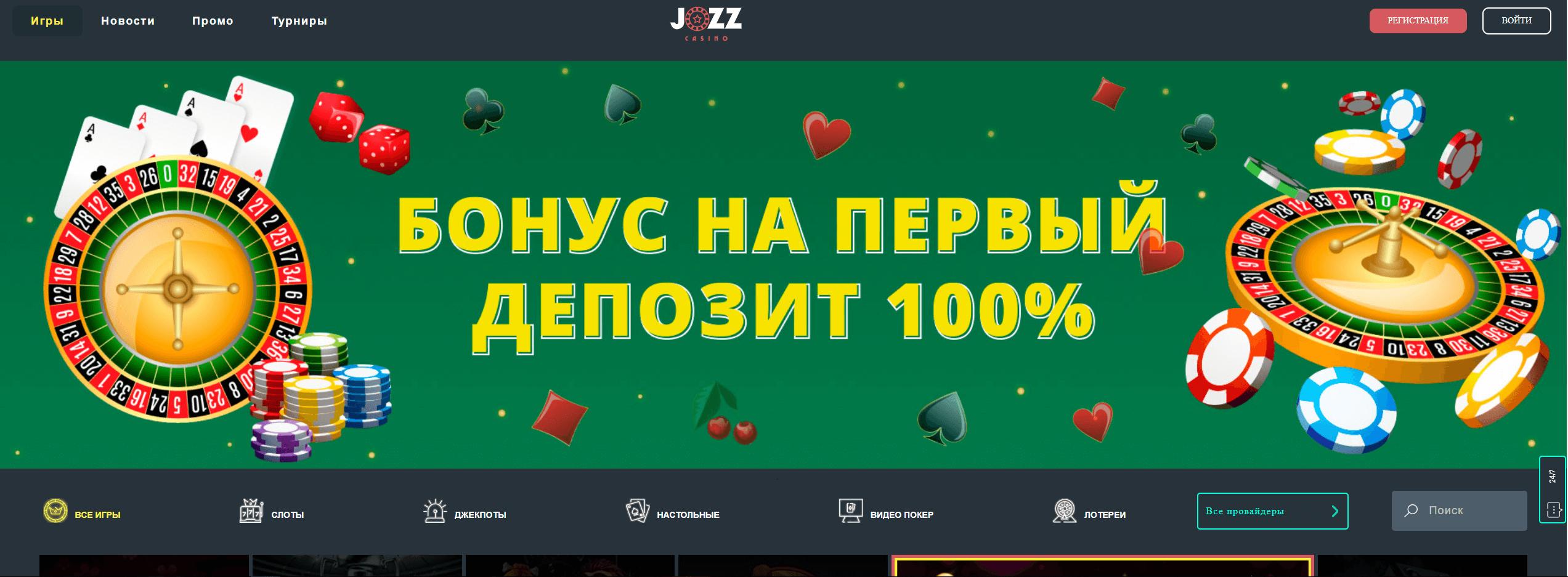 jozz casino 100% бонус на первый депозит