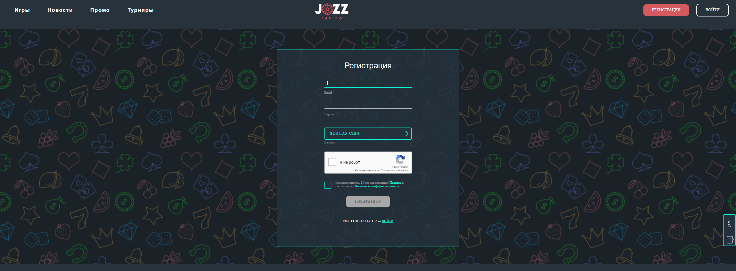 jozz casino регистрация на сайте