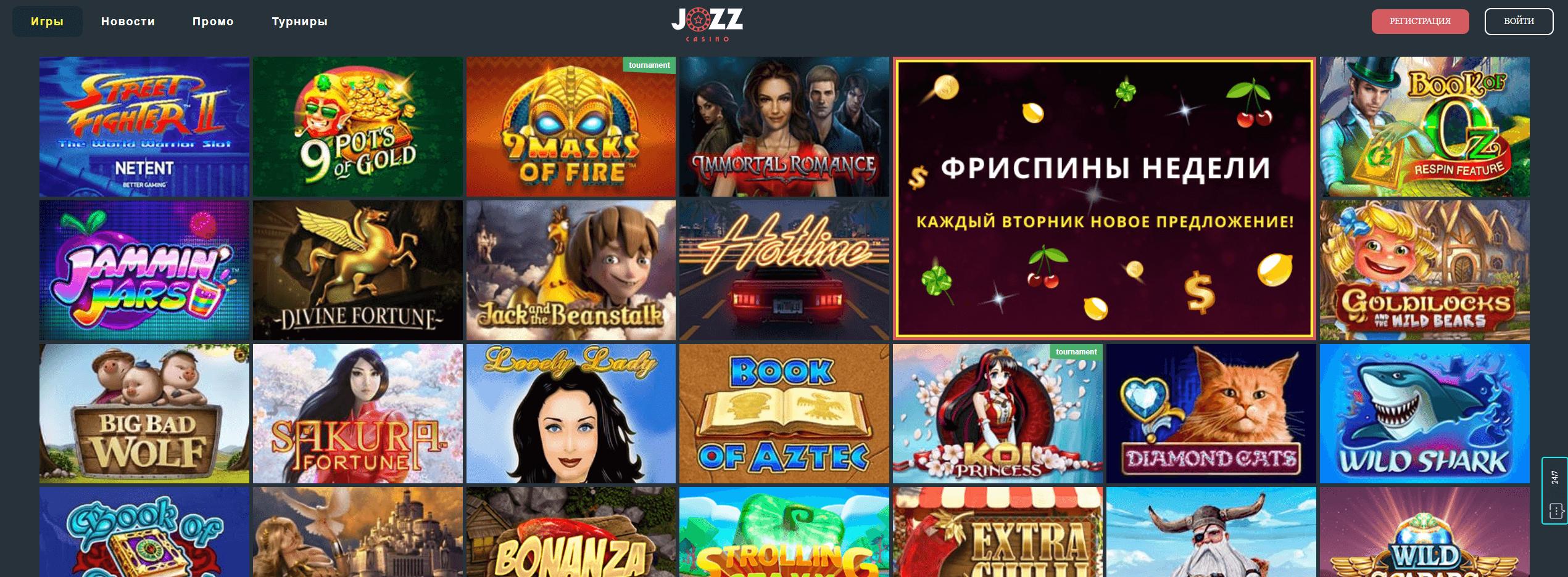 jozz casino игры