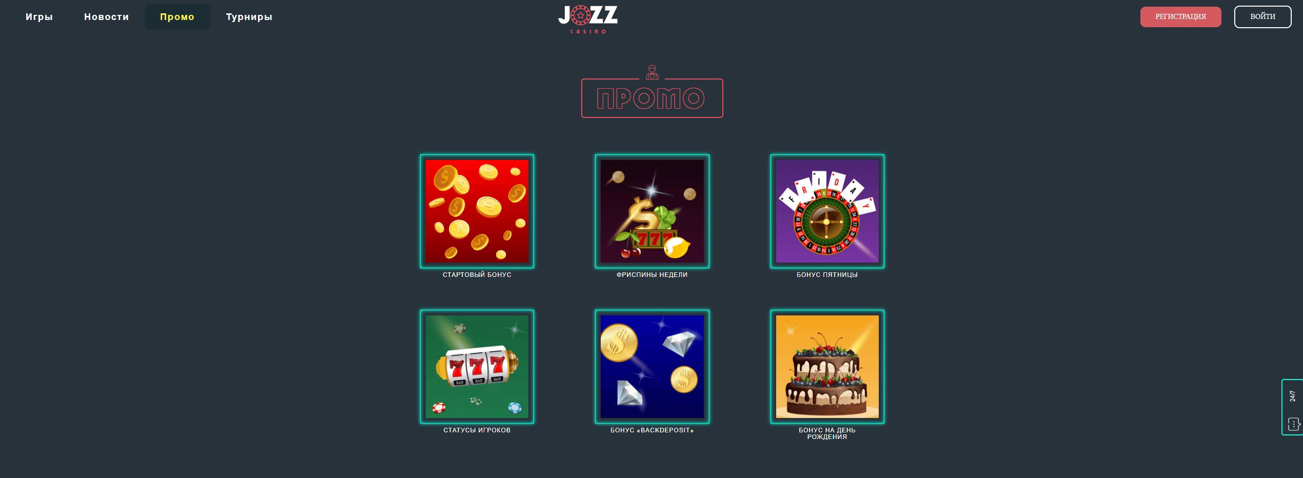 jozz casino акции и бонусы