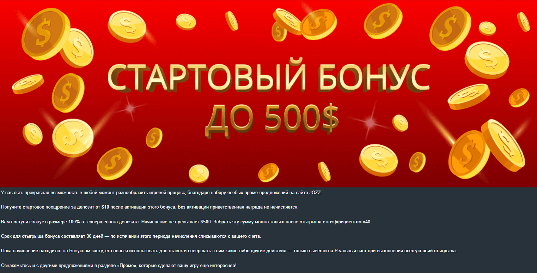 jozz casino стартовый бонус до 5000$