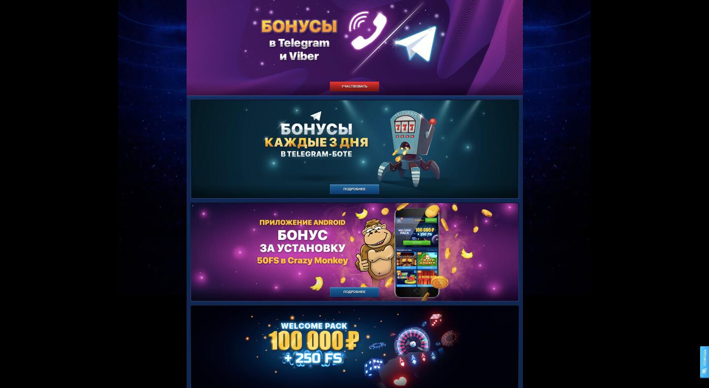 Игровой клуб Лев - бонусы онлайн казино