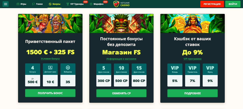 netgame казино бонусы