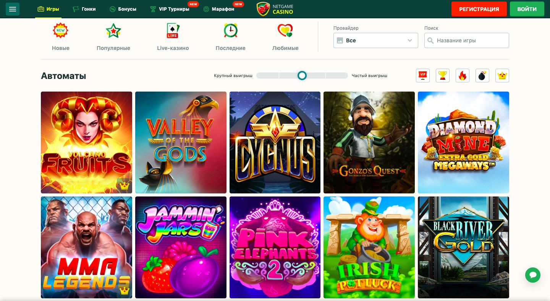 netgame игровые автоматы
