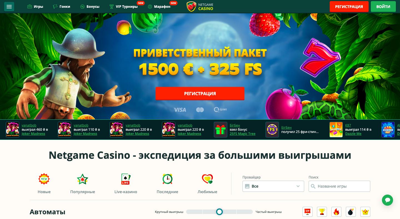 netgame приветственный бонус казино