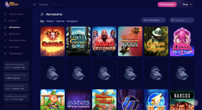 reelemperor casino игровые автоматы