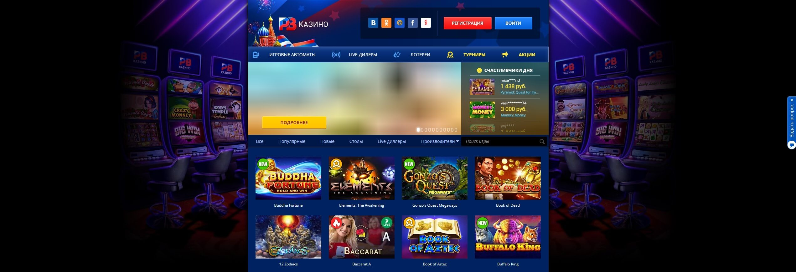 rv casino официальный сайт