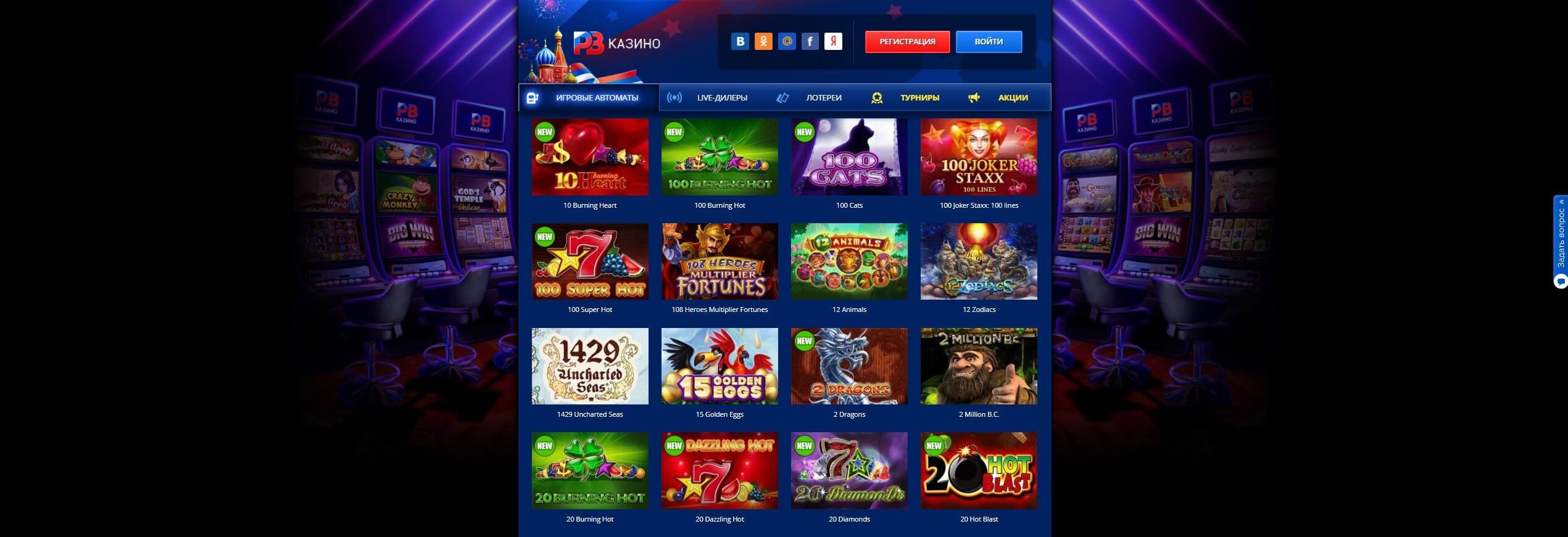 rv casino игровые автоматы