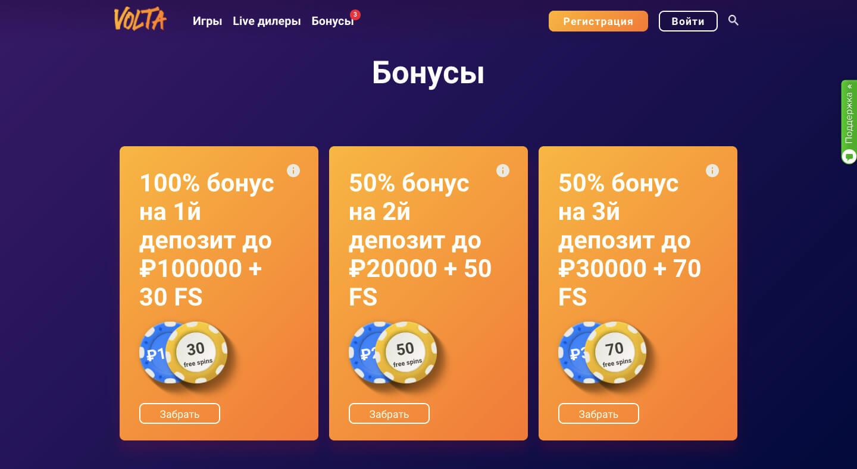 Volta онлайн казино бонусы