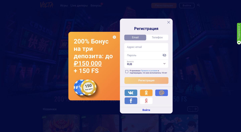 Volta онлайн казино регистрация