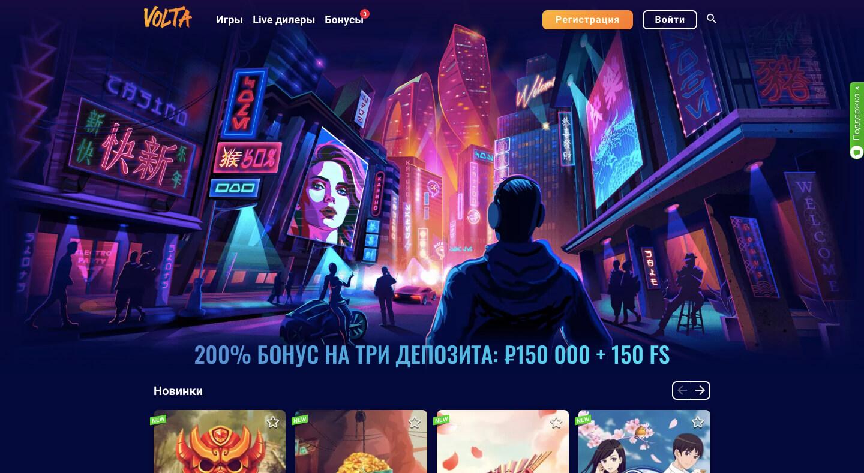 Volta онлайн казино официальный сайт