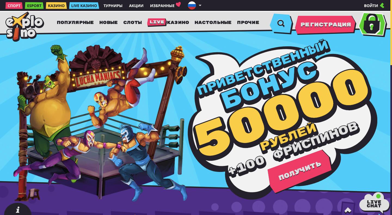 explosino casino приветственный бонус