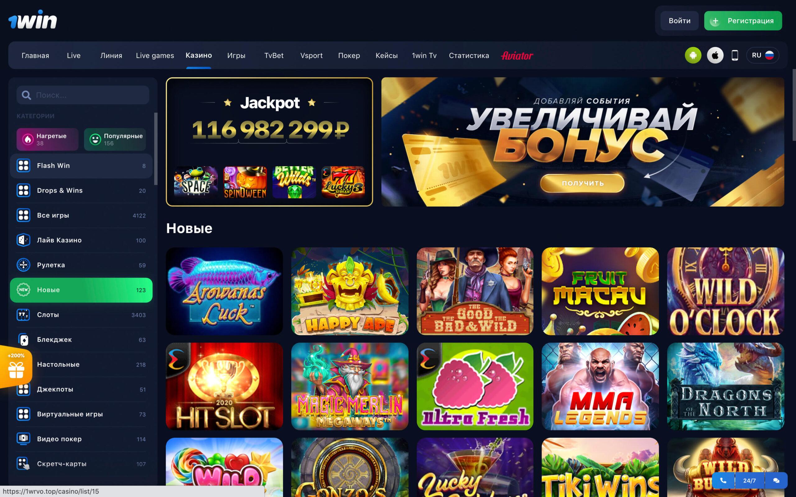 1win casino обзор сайта