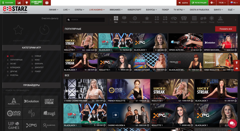 888starz casino лайв-игры