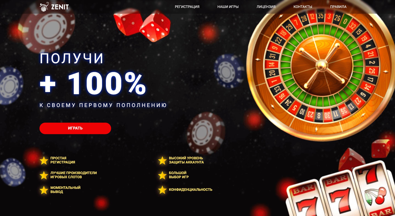 zenit casino приветственный бонус