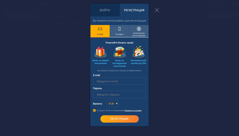 casino7 регистрация