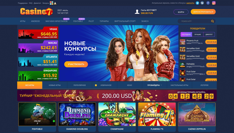 casino7 официальный сайт